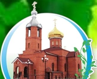 Церковь Рождества Христова Рубцовск